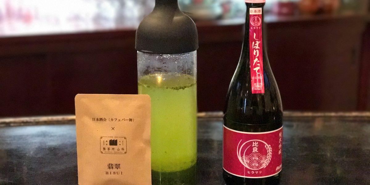 朝倉市地酒