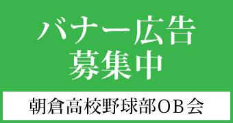朝倉高校野球部OB会