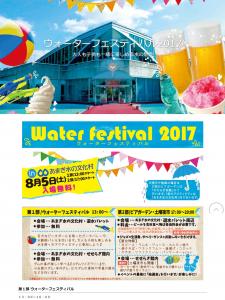 ウォーターフェスティバル